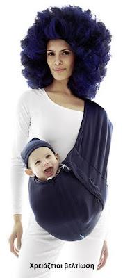 Τοποθετήστε το μωρό ψηλά, στο ύψος του αφαλού για την άνεση και την ασφάλει και των δυο σας