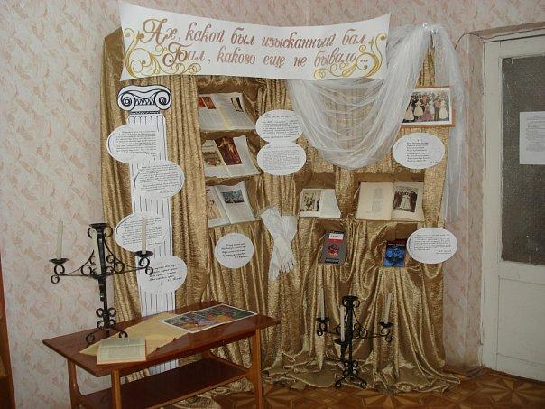 оригинальные книжные выставки в библиотеке фото