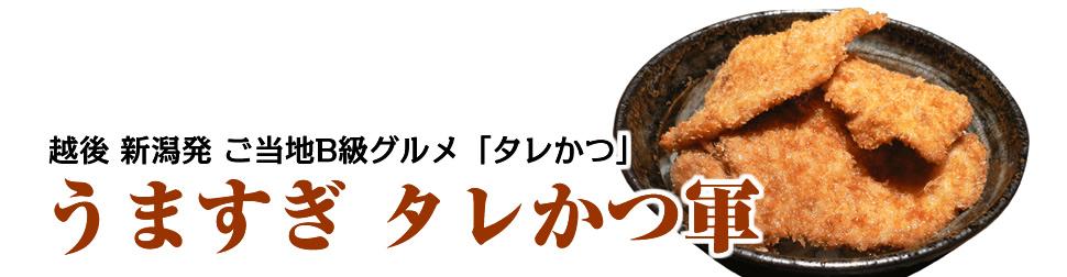 越後 新潟発 ◆うますぎ タレかつ軍◆