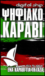 Digital Ship tp Gaza