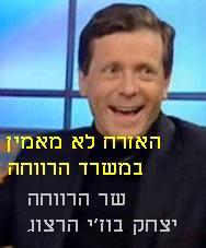 שר הרווחה יצחק הרצוג - הציבור לא מאמין במשרד הרווחה