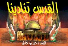 القدس اسلامية وستظل فى القلب