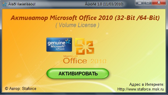 Parche para Validar Office 2010. MF. - Ultimatez