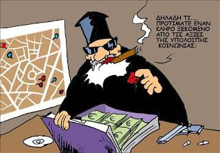 Η περιουσία της Εκκλησίας της Ελλάδος ξεπερνά τα 5 τρισ. ευρώ! Στο λαό τίποτα! !!!