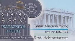 ΑΡΙSΤΕS ΚΑΤΑSΚΕΥΕS ΑΠΟ ΤΟΝ ΚΑΛΟ ΦΙΛΟ ΤΑSΟ ΧΑΤΖΗSΠΥΡΙΔΗ  (ΕΥΡΥΝΟΟS)