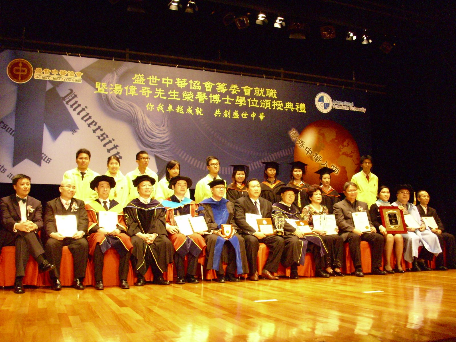 IAU and Glorious China Association celebration.盛世中華協會與美國國際大學博士學位典禮