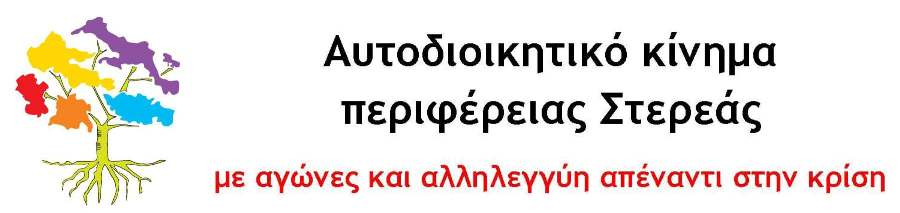 Αυτοδιοικητικό κίνημα περιφέρειας Στερεάς