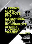 6 ΧΡΟΝΙΑ ΦΑΜΠΡΙΚΑ ΥΦΑΝΕΤ