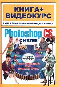 Adobe Photoshop, фотошоп, онлайн, скачать бесплатно