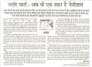 """My Blog In """"Danik Hindustaan"""""""