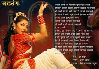 Apsara Aali Full Song Natarang Marahi Movie Song