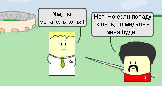 Сюжеты #97. Про метателя копья.