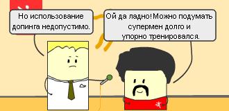 Сюжеты #99. Про допинг