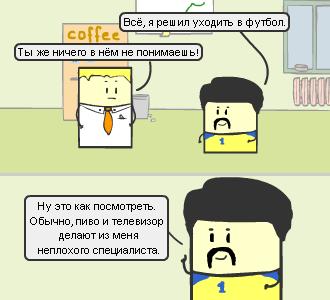 Сюжет #125. Про футбольных специалистов.