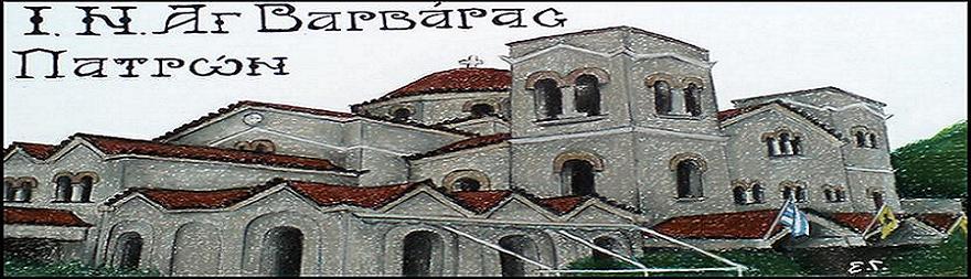 Ι.Ν. ΑΓ. ΒΑΡΒΑΡΑΣ ΠΑΤΡΩΝ