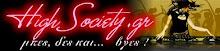 High Society διασκεδαση για τη Θεσσαλονικη