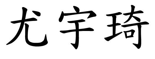 olivia's chinese name, yu yu-chi 尤宇琦