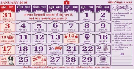 Gujarati Calendar 2010 Online