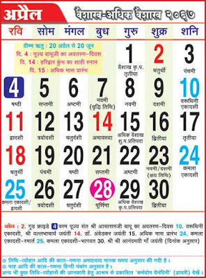 North Indian Hindi Calendar