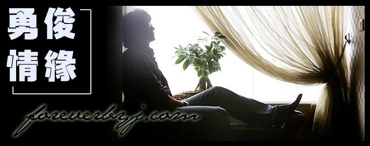 foreverbyj.com ※ 勇俊情緣