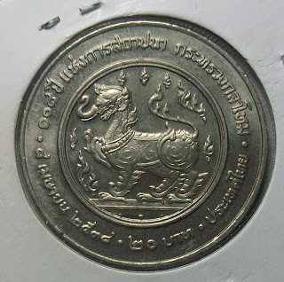 thailand 20baht 108th anniversary ministry of defence april8rev