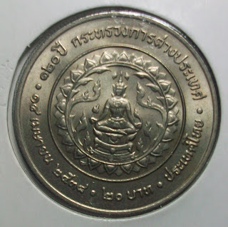 thailand 20baht 120th anniversary ministry of foreign affairs april14