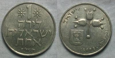israel 1 lira 1977