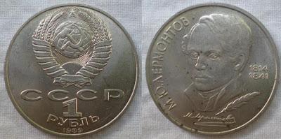 USSR 1 rouble M.Y.Lermontov