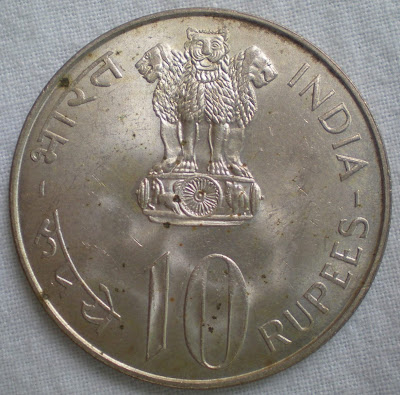 10 rupee 25 years of independence