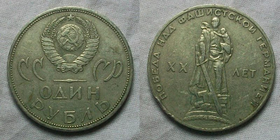 ussr 1 rouble 20 years world war 2