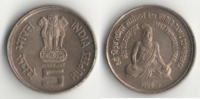 5 rupee thiruvalluvar
