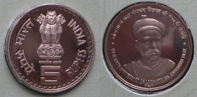 bal gangadhar tilak 5 rupee proof