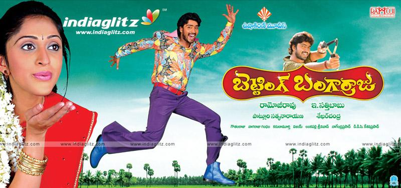 nuvvila telugu movie full download