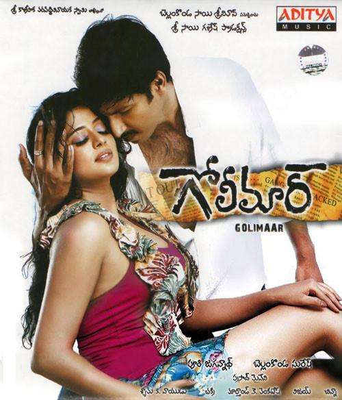 Golimaar telugu Songs