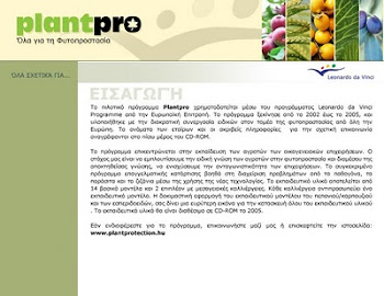 Πρόγραμμα Plantpro