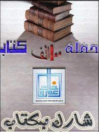 مشروع المائة ألف كتاب للأستاذ عمرو خالد