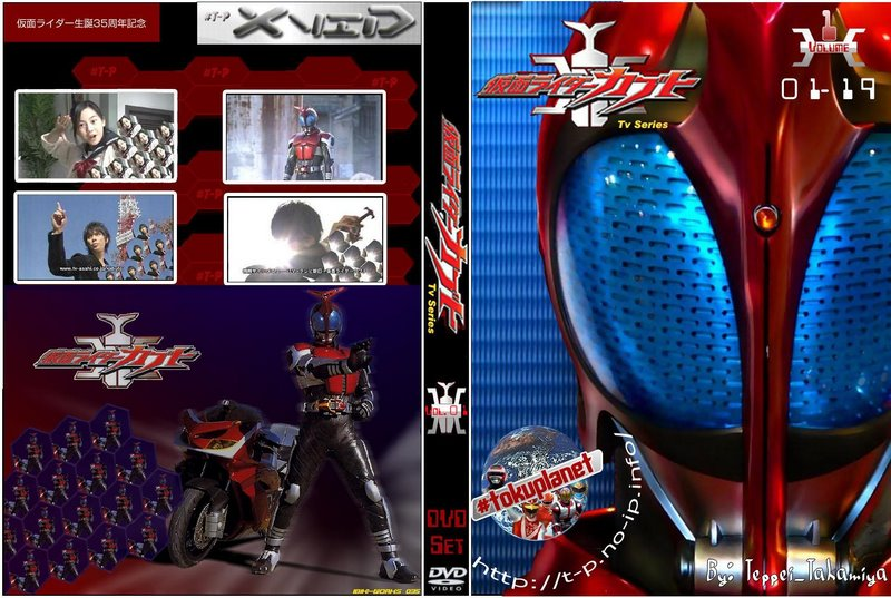 Kamen Rider Kabuto (仮面ライダーカブト, Kamen Raidā Kabuto, Masked Rider