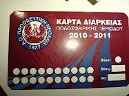 ΔΙΑΡΚΕΙΑΣ 2010-2011