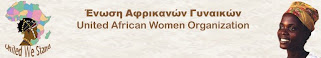 Ενωση Αφρικανών γυναικών