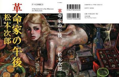 Jiro Matsumoto Revolutionist_000ab