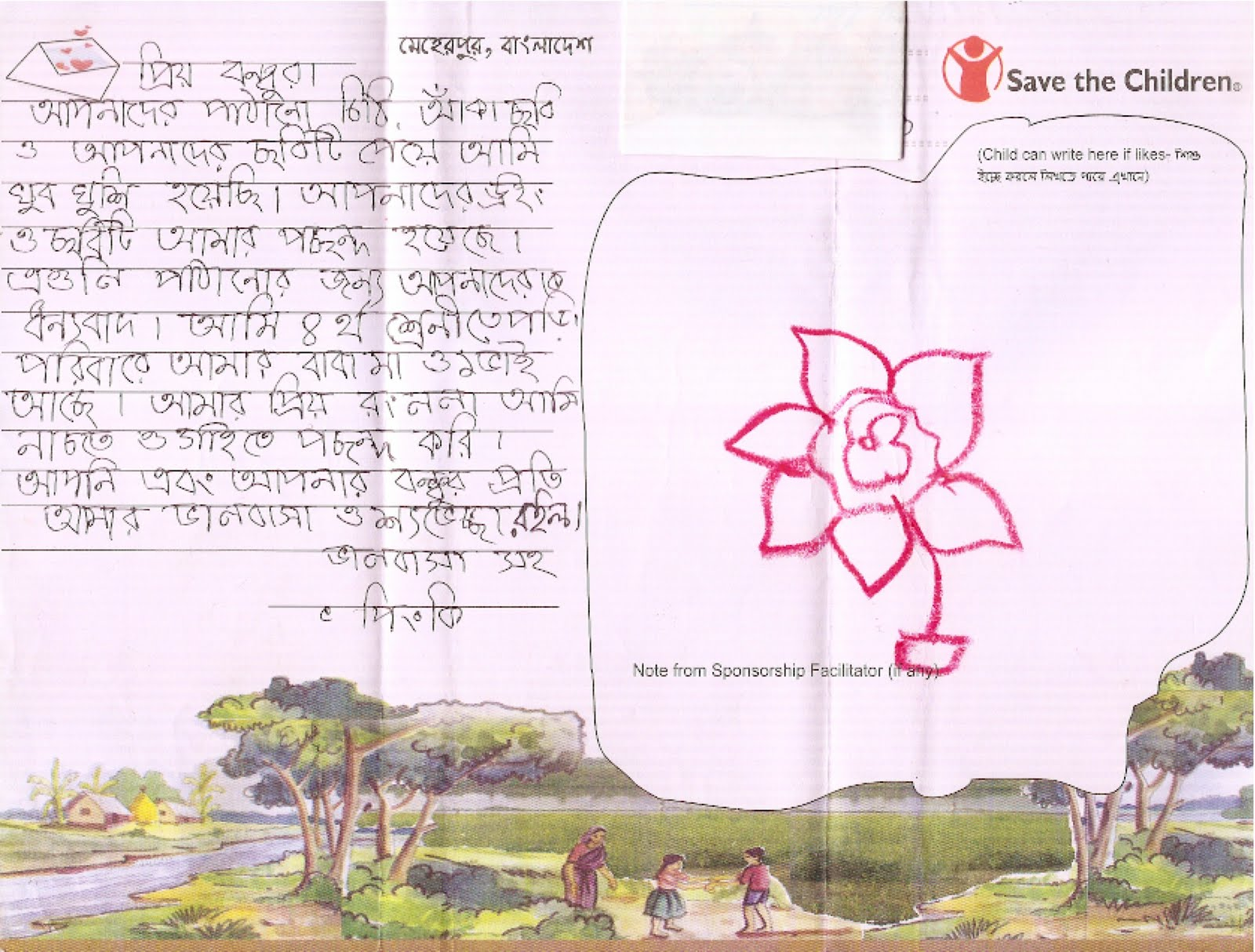 Bangla Love Letter http://authenticm.blogspot.com/2009/11/artwork-letters_17.html