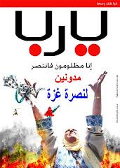 معا لنساند غزة