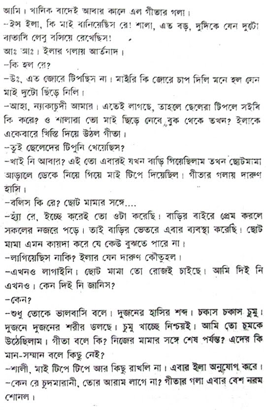 bangla choti golpo portrayal