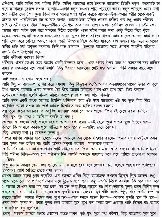 bangla choti golpo description