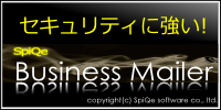 SpiQe Business Mailer