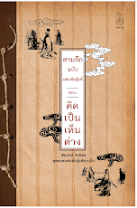 สามก๊ก ฉบับ แฟนพันธุ์แท้ ตอน คิดเป็นเห็นต่าง