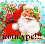 Открытка для Деда Мороза