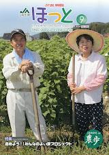 JA庄原の情報誌の表紙になりました。