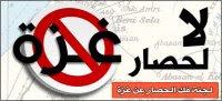 لا لحصار غزة