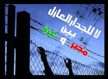 لا للجدار الفولاذي بين مصر وغزة